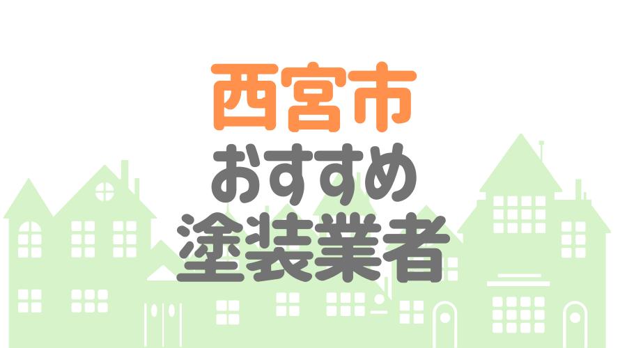 兵庫県西宮市のおすすめ「屋根・外壁塗装業者」一覧
