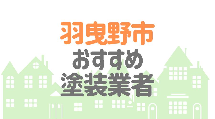 大阪府羽曳野市のおすすめ「屋根・外壁塗装業者」一覧