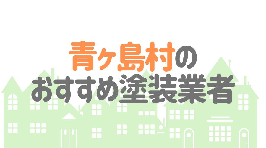 東京都青ヶ島村のおすすめ「屋根・外壁塗装業者」一覧