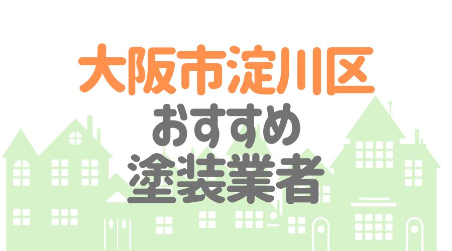 大阪府大阪市淀川区のおすすめ「屋根・外壁塗装業者」一覧