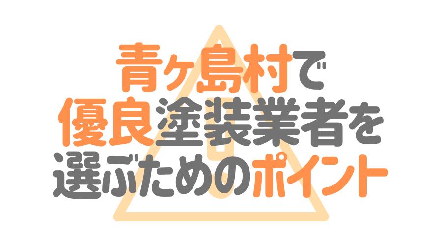 東京都青ヶ島村で「優良塗装業者」を選ぶためのポイント