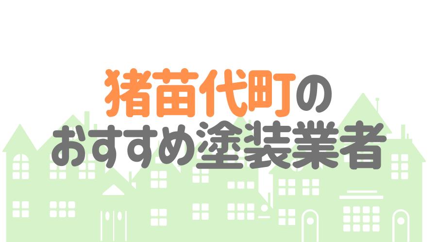 福島県猪苗代町のおすすめ「屋根・外壁塗装業者」一覧