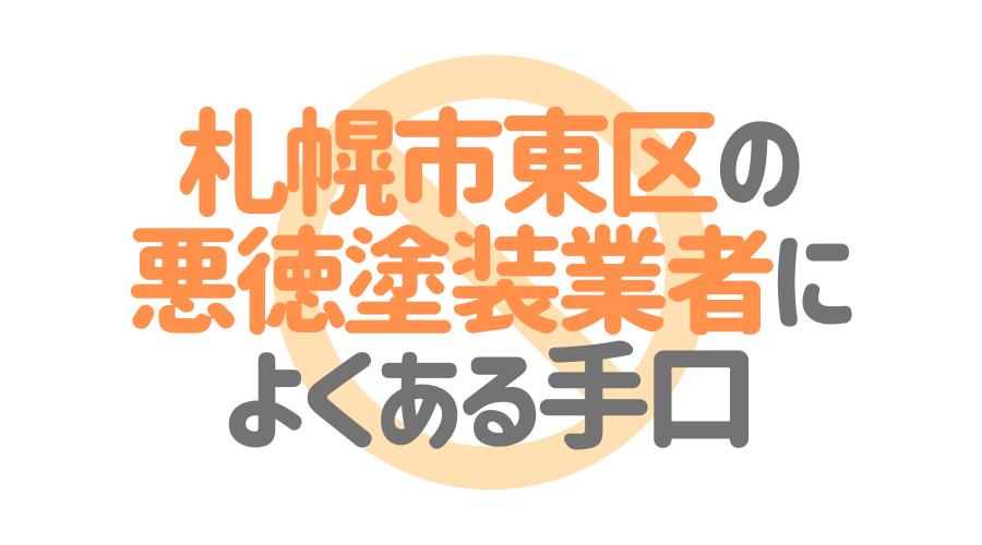 北海道札幌市東区の悪徳塗装業者によくある手口4パターン