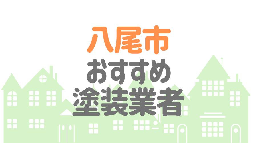 大阪府八尾市のおすすめ「屋根・外壁塗装業者」一覧
