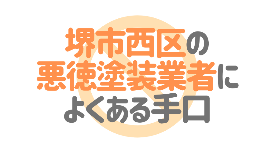 堺市西区の悪徳塗装業者によくある手口