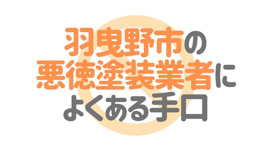 大阪府羽曳野市の悪徳塗装業者によくある手口4パターン