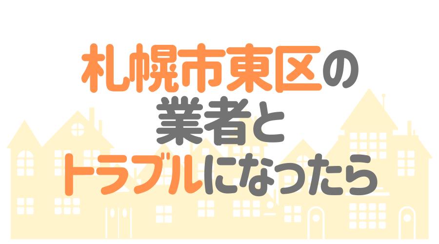 北海道札幌市東区の塗装業者とトラブルになった場合の対処方法