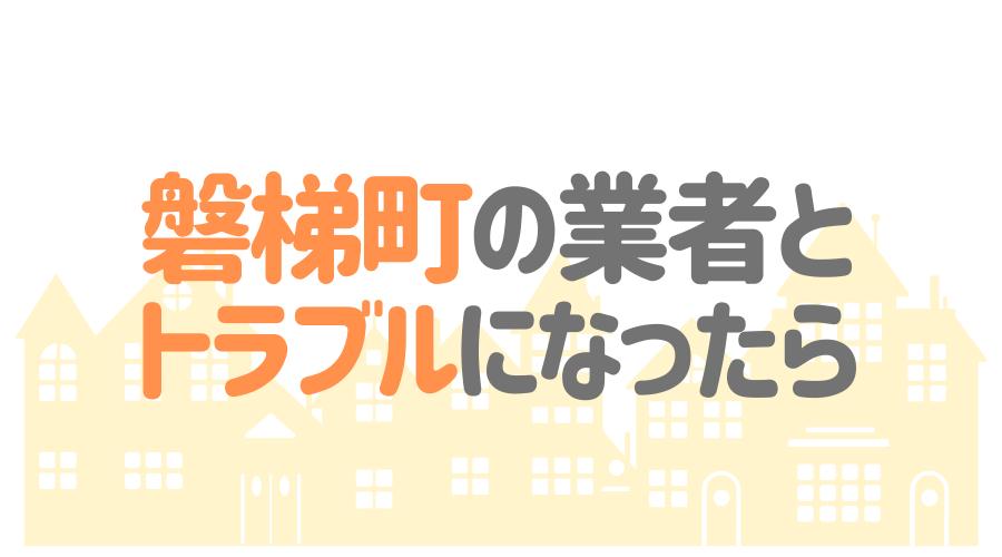 福島県磐梯町の塗装業者とトラブルになった場合の対処方法