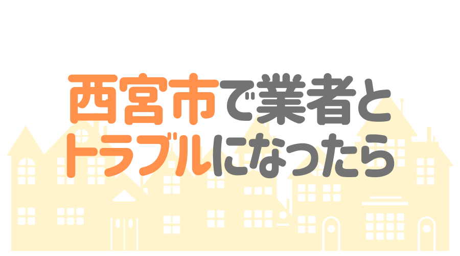 兵庫県西宮市の塗装業者とトラブルになった場合の対処方法