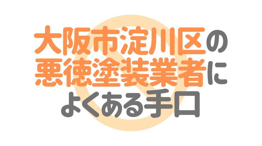 大阪府大阪市淀川区の悪徳塗装業者によくある手口4パターン