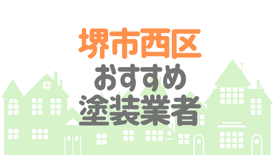 堺市西区おすすめ塗装業者