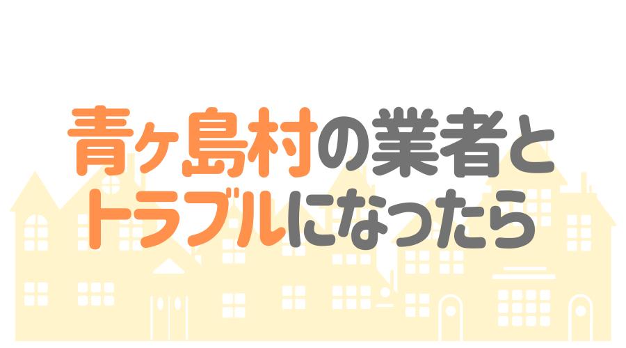東京都青ヶ島村の塗装業者とトラブルになった場合の対処方法