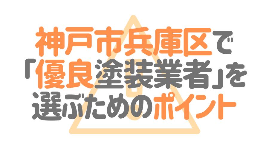 兵庫県神戸市兵庫区で「優良塗装業者」を選ぶためのポイント