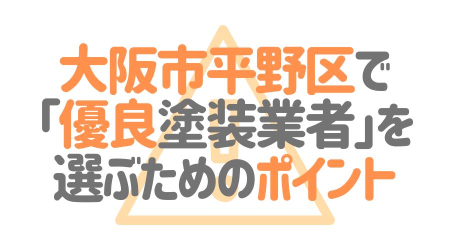 大阪府大阪市平野区で「優良塗装業者」を選ぶためのポイント