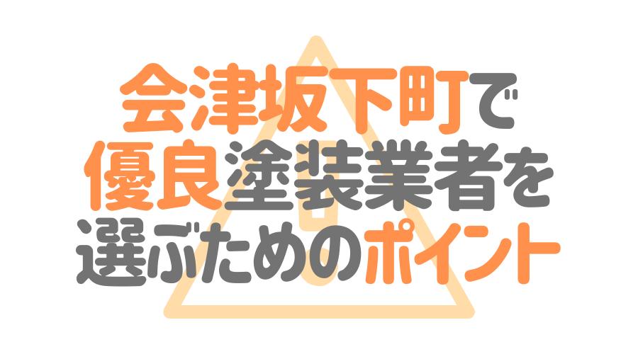 福島県会津坂下町で「優良塗装業者」を選ぶためのポイント