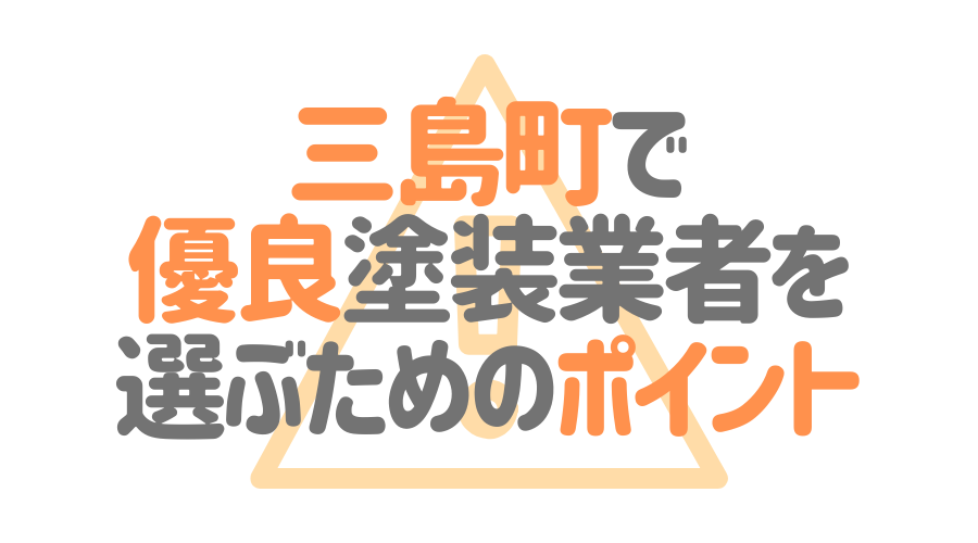 福島県三島町で「優良塗装業者」を選ぶためのポイント
