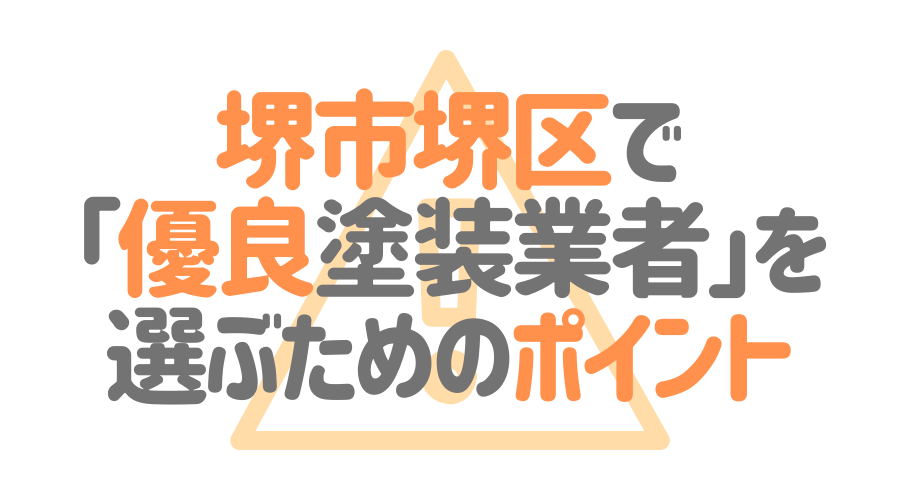 大阪府堺市堺区で「優良塗装業者」を選ぶためのポイント
