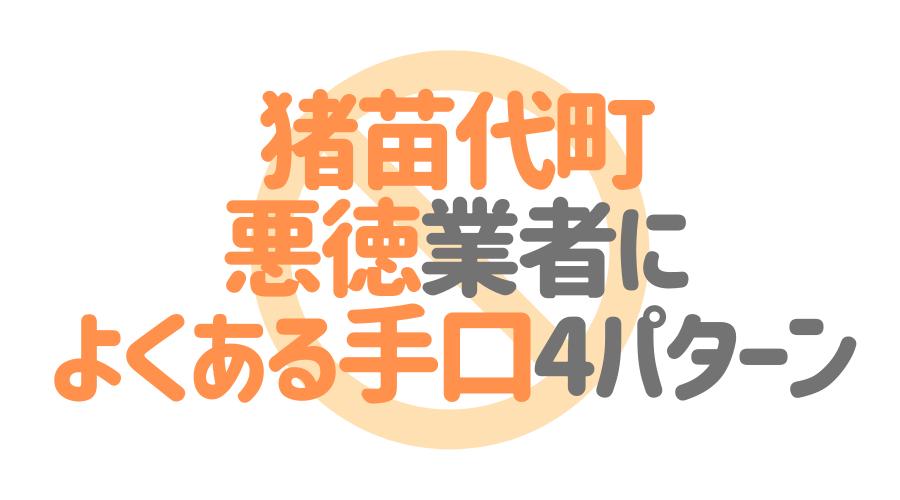 福島県猪苗代町の悪徳塗装業者によくある手口4パターン