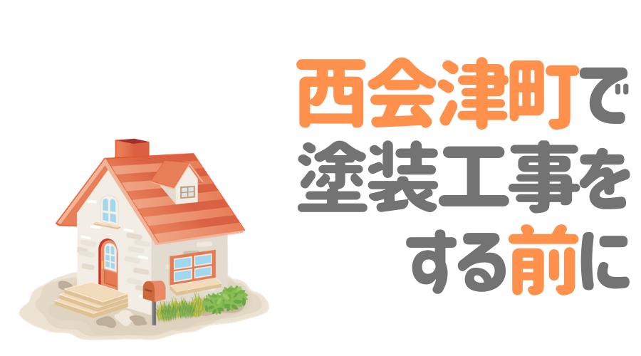 福島県西会津町で塗装工事をする前に…