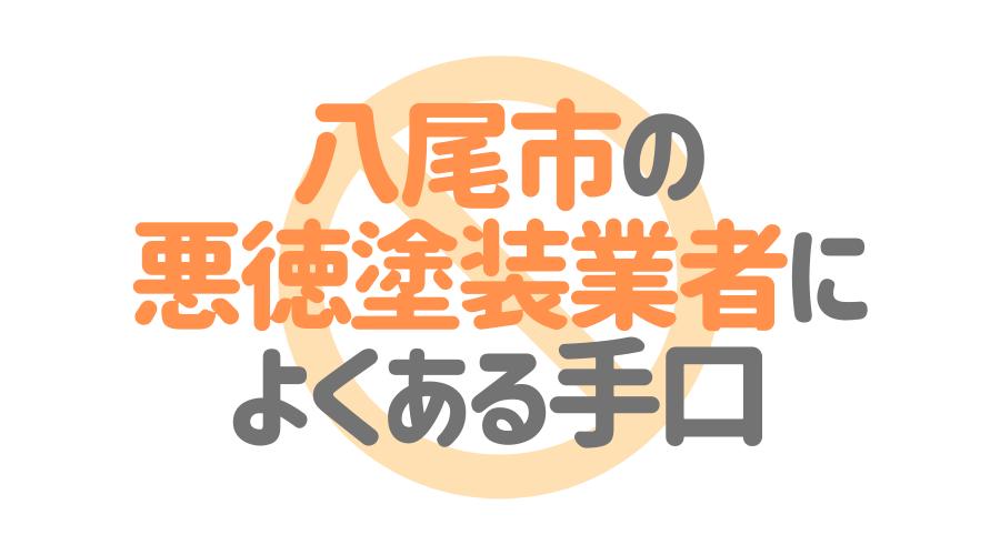 大阪府八尾市の悪徳塗装業者によくある手口4パターン