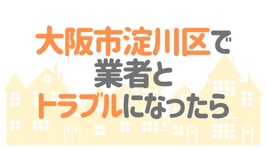 大阪府大阪市淀川区の塗装業者とトラブルになった場合の対処方法