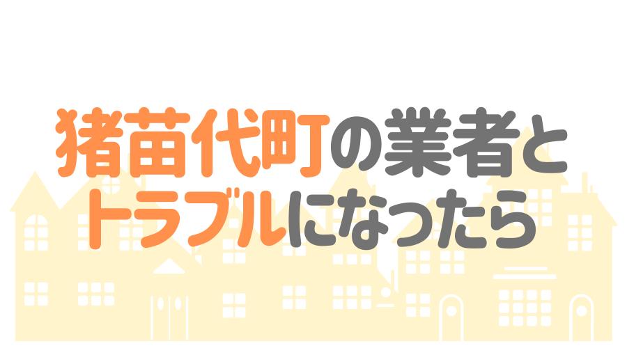 福島県猪苗代町の塗装業者とトラブルになった場合の対処方法