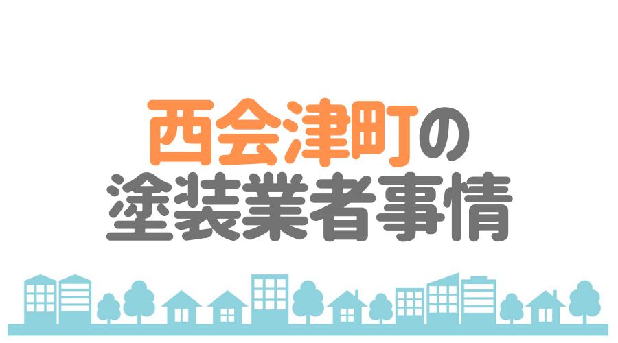 福島県西会津町の塗装業者事情