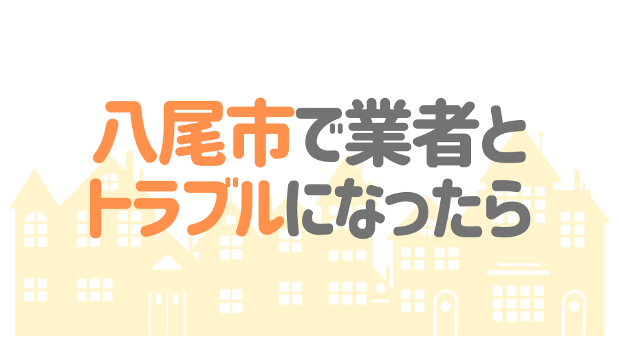 大阪府八尾市の塗装業者とトラブルになった場合の対処方法