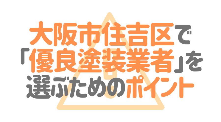 大阪市住吉区で「優良塗装業者」を選ぶためのポイント