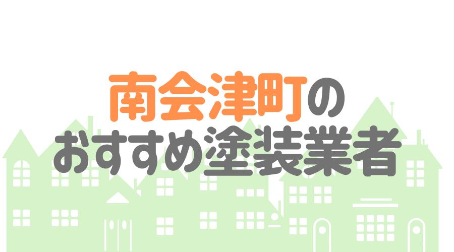 福島県南会津町のおすすめ「屋根・外壁塗装業者」一覧
