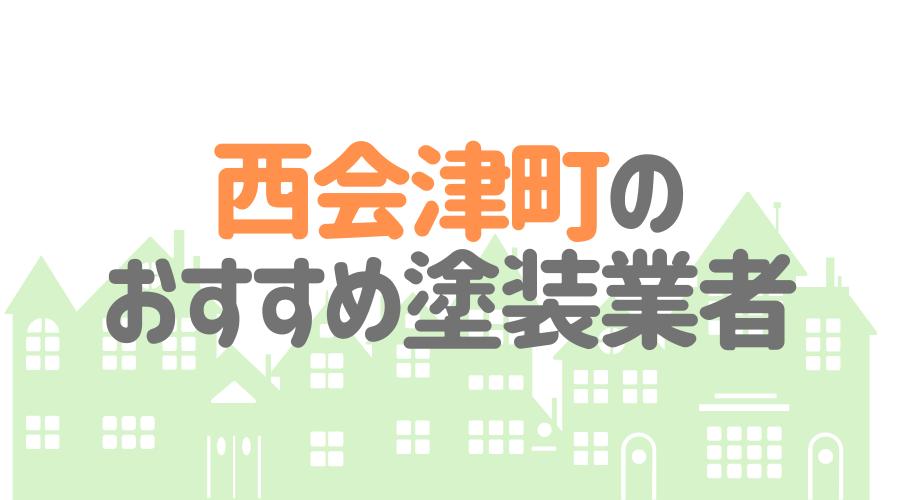 福島県西会津町のおすすめ「屋根・外壁塗装業者」一覧