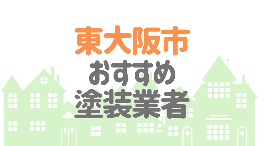 大阪府東大阪市のおすすめ「屋根・外壁塗装業者」一覧