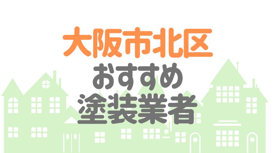 大阪府大阪市北区のおすすめ「屋根・外壁塗装業者」一覧