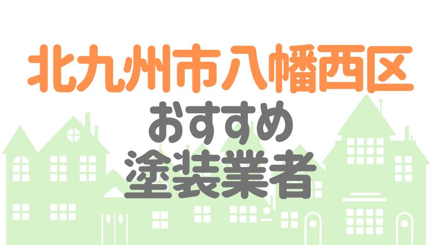 福岡県北九州市八幡西区のおすすめ「屋根・外壁塗装業者」一覧
