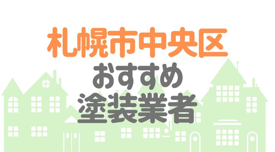 北海道札幌市中央区のおすすめ「屋根・外壁塗装業者」一覧