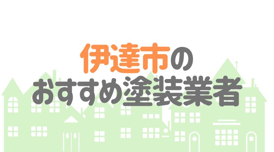 福島県伊達市のおすすめ「屋根・外壁塗装業者」一覧