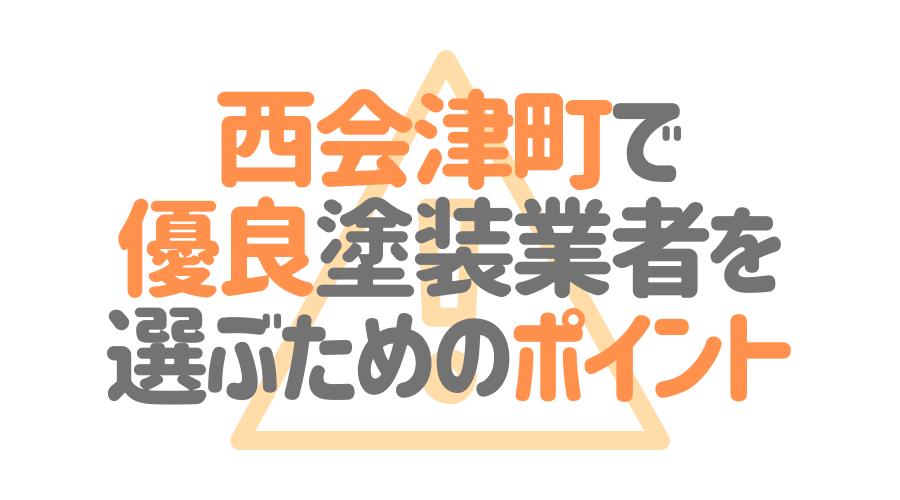 福島県西会津町で「優良塗装業者」を選ぶためのポイント