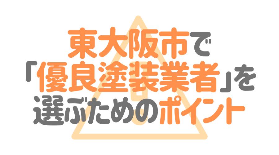 大阪府東大阪市で「優良塗装業者」を選ぶためのポイント