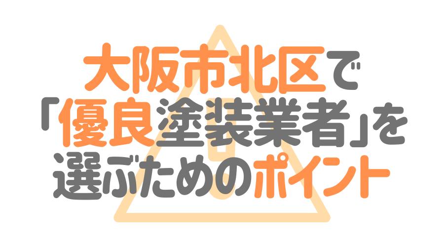 大阪府大阪市北区で「優良塗装業者」を選ぶためのポイント