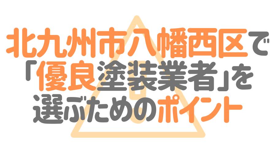 福岡県北九州市八幡西区で「優良塗装業者」を選ぶためのポイント