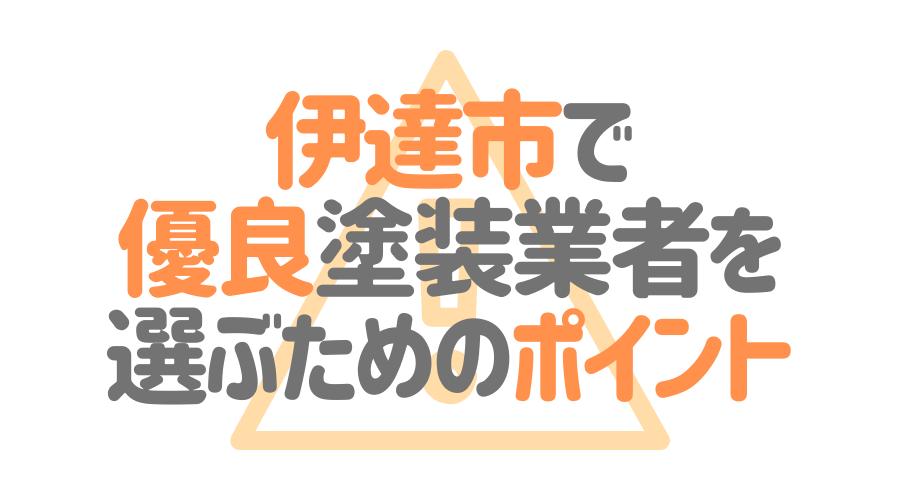 福島県伊達市で「優良塗装業者」を選ぶためのポイント