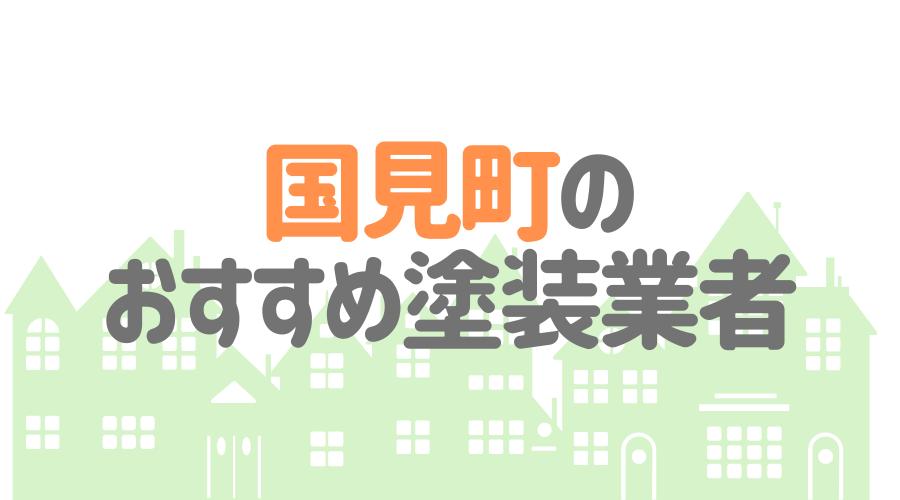 福島県国見町のおすすめ「屋根・外壁塗装業者」一覧
