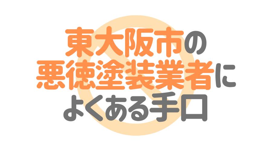 大阪府東大阪市の悪徳塗装業者によくある手口4パターン