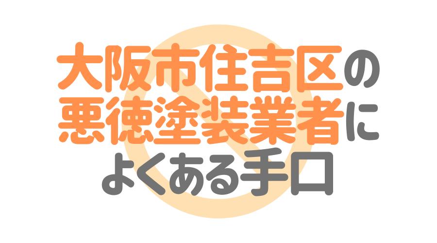 大阪市住吉区の悪徳塗装業者によくある手口