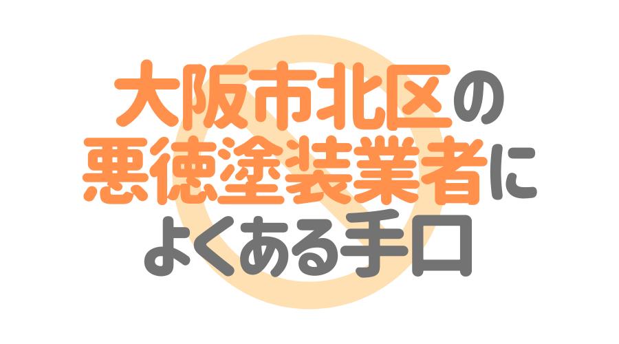 大阪府大阪市北区の悪徳塗装業者によくある手口4パターン