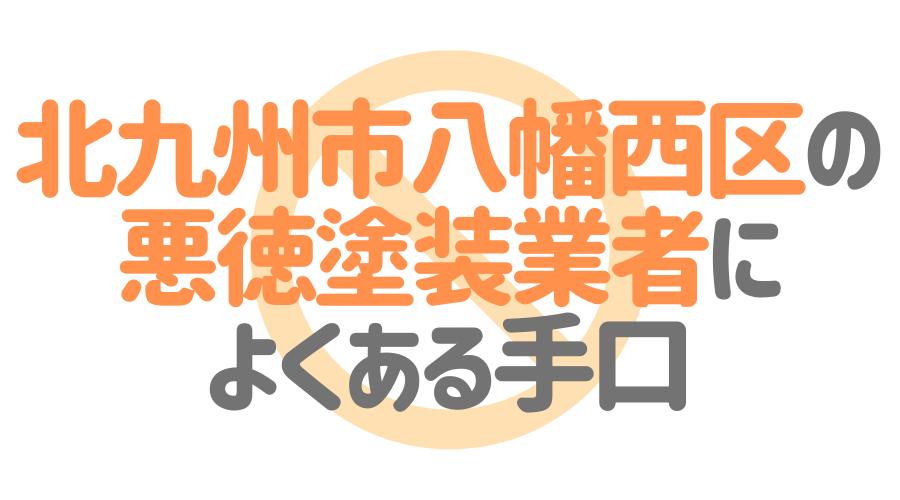 福岡県北九州市八幡西区の悪徳塗装業者によくある手口4パターン