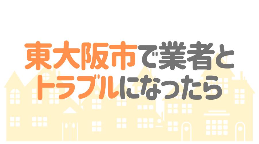 大阪府東大阪市の塗装業者とトラブルになった場合の対処方法