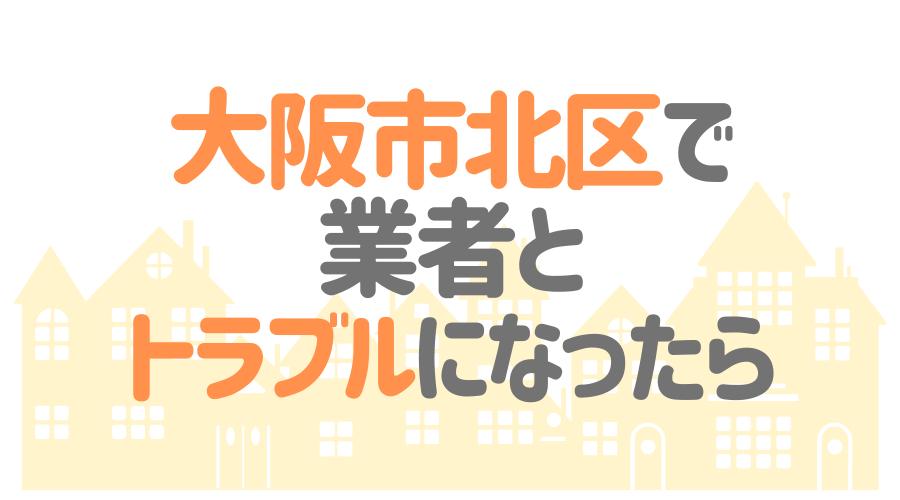 大阪府大阪市北区の塗装業者とトラブルになった場合の対処方法