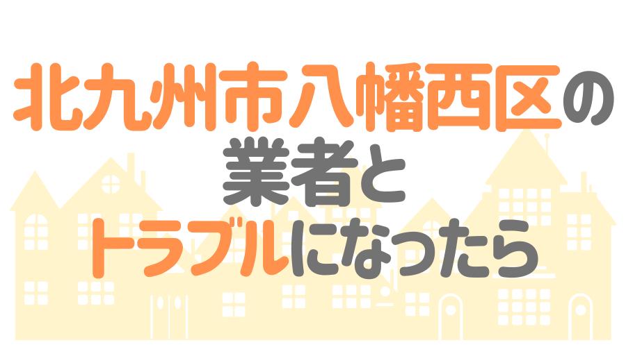 福岡県北九州市八幡西区の塗装業者とトラブルになった場合の対処方法