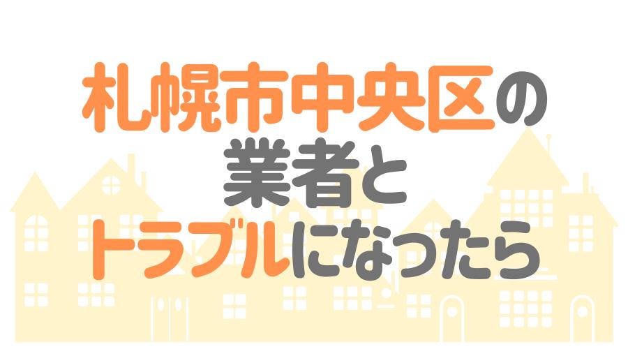 北海道札幌市中央区の塗装業者とトラブルになった場合の対処方法
